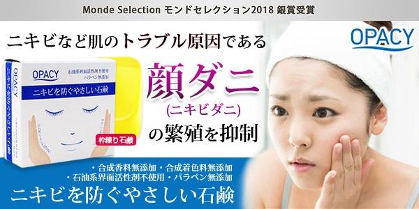 オパシー石鹸(ニキビ用)