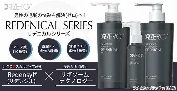 ドクターゼロ リデニカル(男性用)