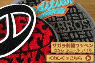 サガラ刺繍ワッペン(モコモコ・パイル・チェーン)