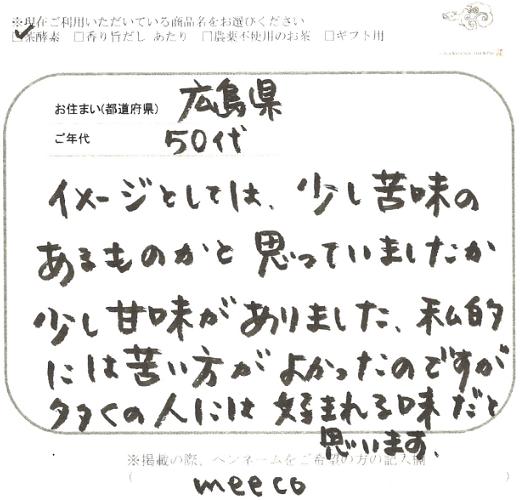 広島県:meecoさま