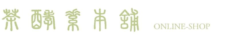 茶酵素本舗オンラインショップ