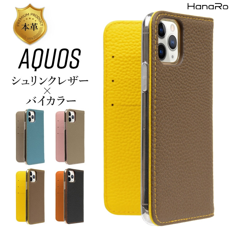 【機種追加】AQUOS R6 シュリンクレザー 手帳型ケース バイカラー