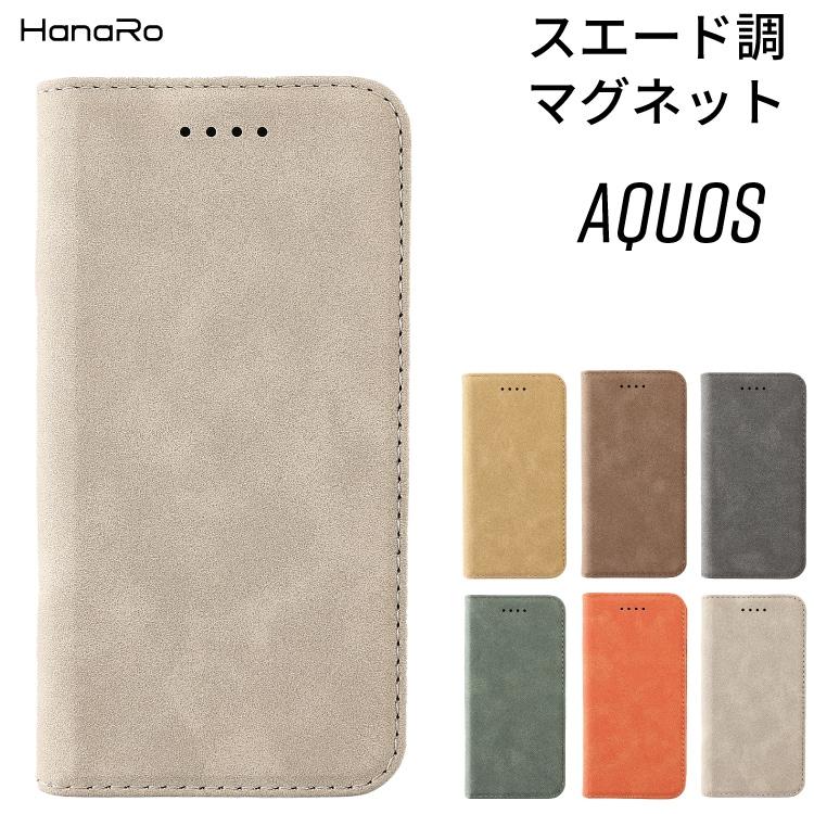 【機種追加】AQUOS R6 手帳型スウェードケース