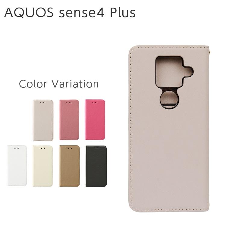 【カラー追加】 AQUOS sense4 Plus 手帳型アモーレケース