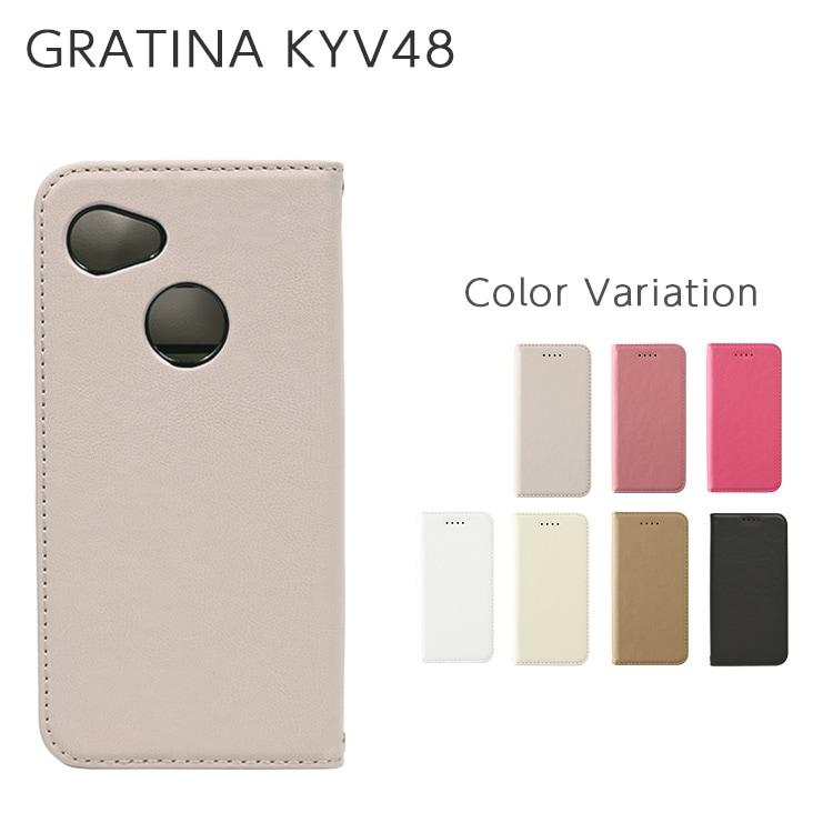 【カラー追加】 GRATINA KYV48 手帳型アモーレケース