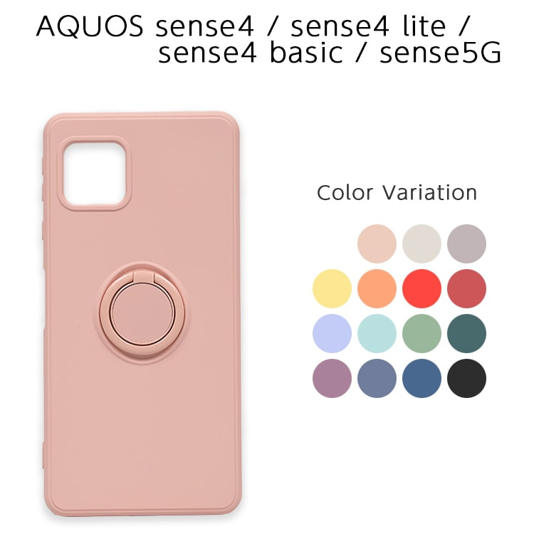 AQUOS sense4 4lite 4basic sense5G リング付きTPUケース