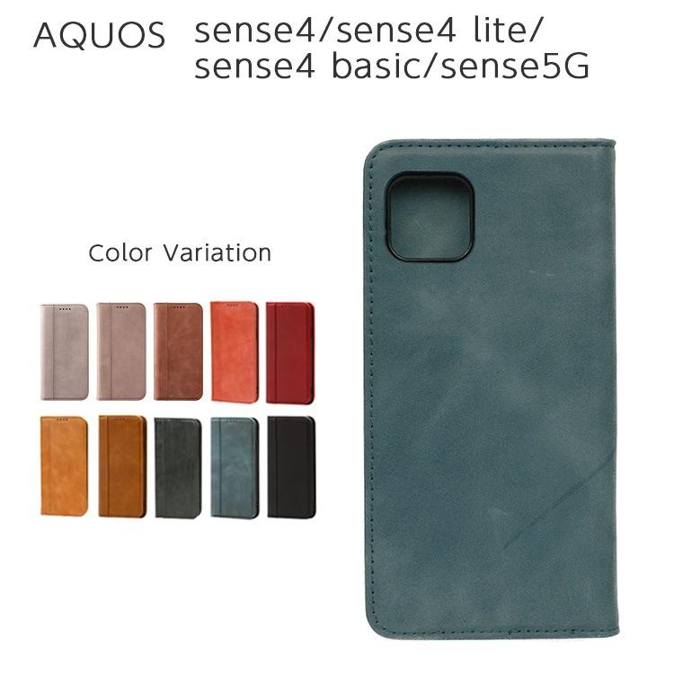 【カラー追加】AQUOS sense4 / sense4 lite / sense4 basic / sense5G マット本革