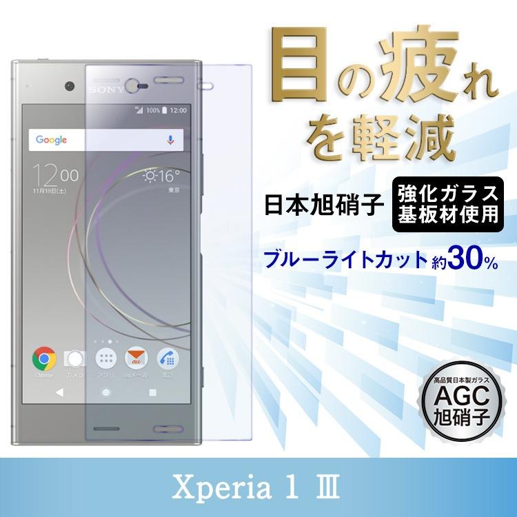 Xperia 1 � 旭ガラスフィルム BLC