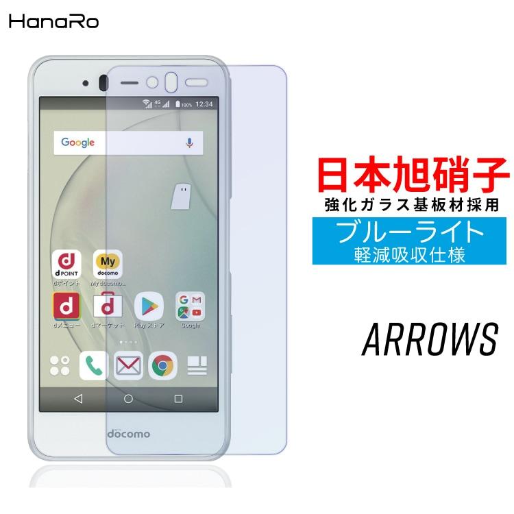 【機種追加】arrows Be4 Plus 旭ガラスフィルム BLC