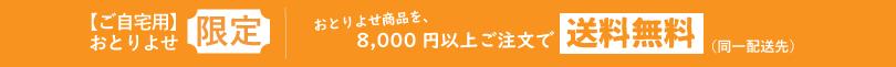 ご自宅用おとりよせ、一件につき8千円以上で送料無料