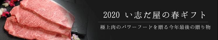 2020年い志だ屋の春ギフト