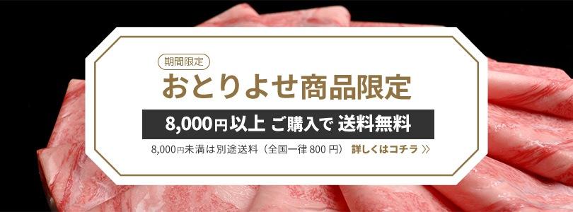 おとりよせ - 8千円以上で送料無料
