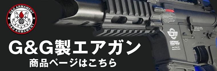 G&G 電動ガン