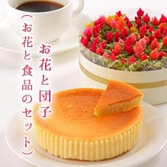 お花と団子(お花と食品のセット)
