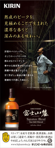 fuji sanroku