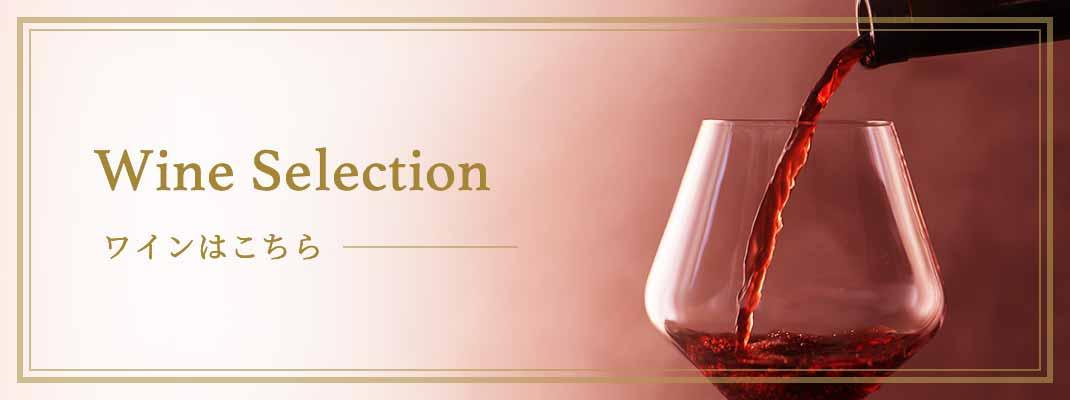 ワインはこちら