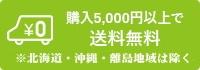 購入5,000円以上で 送料無料 ※※沖縄は別途メールでお知らせいたします。