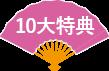 10大特典