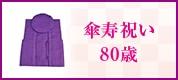 傘寿祝い 80歳