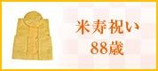 米寿祝い 88歳