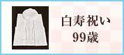 白寿祝い 99歳