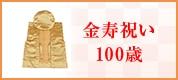 金寿祝い 100歳