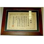 ■京都府より頂いた盾と表彰状