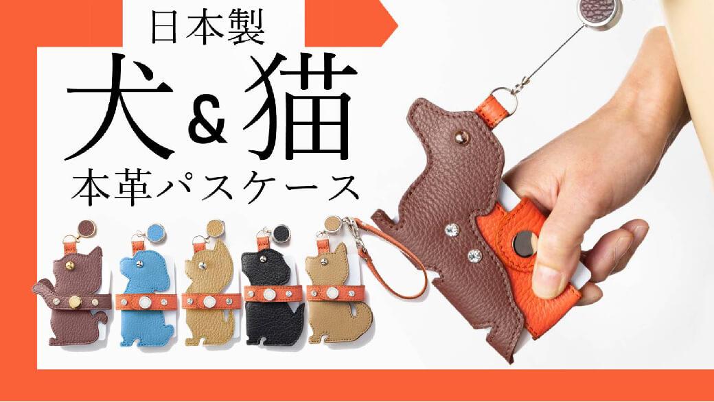 日本製犬&猫本格パスケース