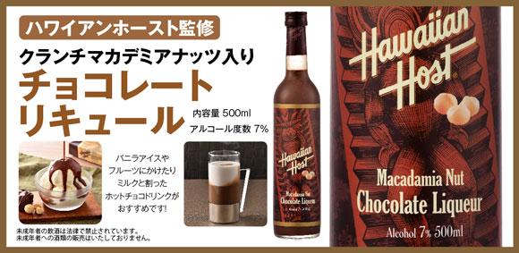 ハワイアンホーストマカデミアナッツチョコレートリキュール
