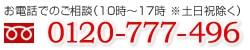 お電話での相談「0120-777-496」