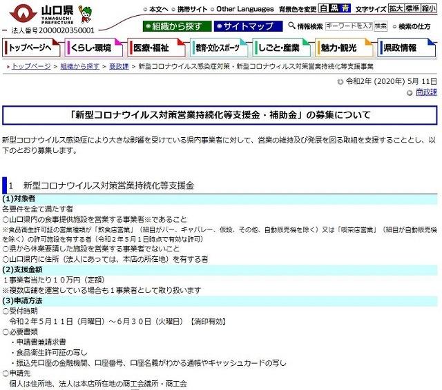 【山口県 飲食店10万円助成金 コロナ
