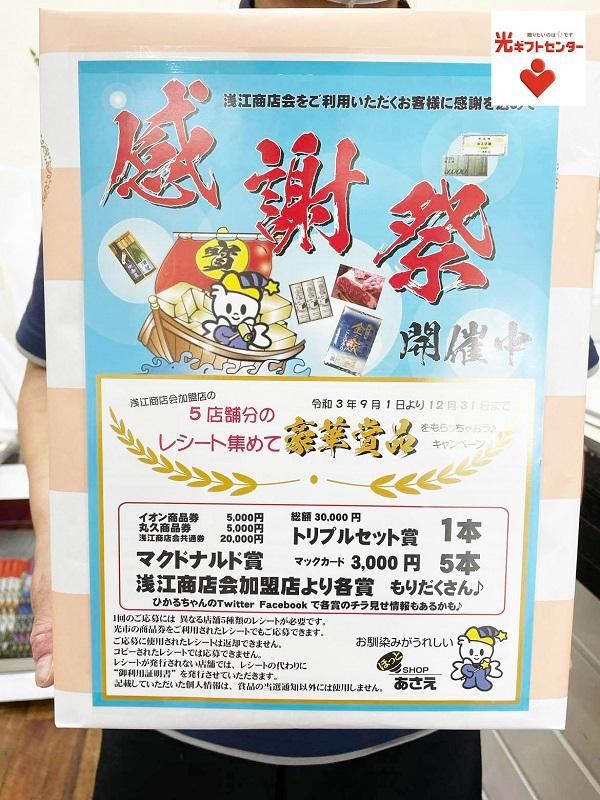 レシート集めて豪華賞品 | 光市浅江商店会・光ギフトセンター