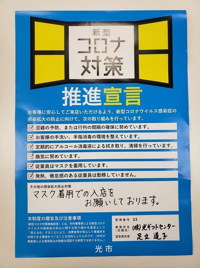 コロナウイルス感染拡大予防ポスター|光市