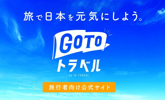 Gototravel-hp