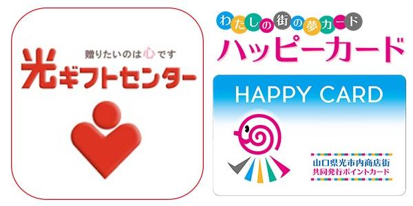 山口県光市内商店街共同発行ポイントカード「ハッピーカード」加盟店