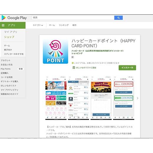 ハッピーカード | Googleplay android