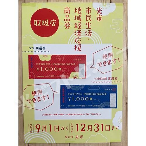 光市市民生活・地域経済応援商品券ポスター | 光ギフトセンター