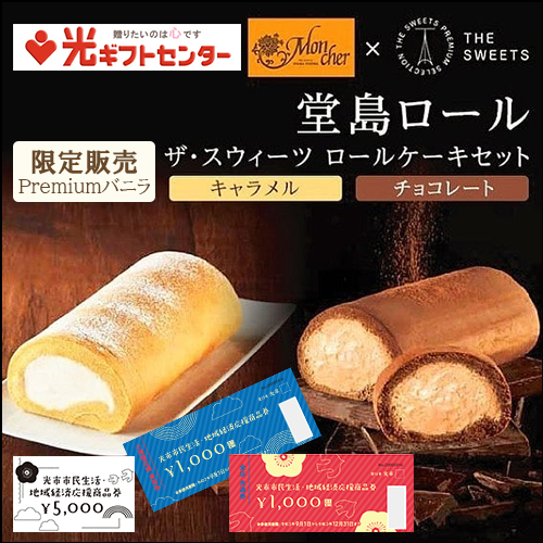ロールケーキ(堂島ロール)を光市市民生活・地域経済応援商品券で購入 | 光ギフトセンター