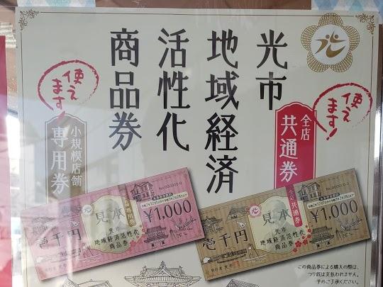 光市地域経済活性化商品券ポスター   光ギフトセンター