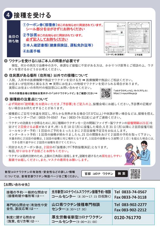 光市   新型コロナウイルスワクチン接種 手順