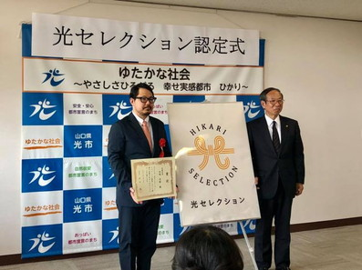 光セレクション ロゴマーク決定 2019/03/28