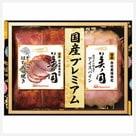 日本ハム 美ノ国ギフト 国産プレミアム はちみつ焼きとアイスバインセット UKI-502 2020お中元