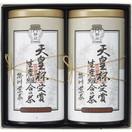 天皇杯受賞生産組合の茶 IAT-50
