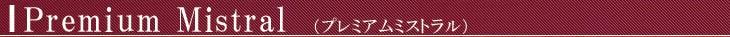 PremiumNistral カタログギフト 山口県光市本店のカタログギフト通販