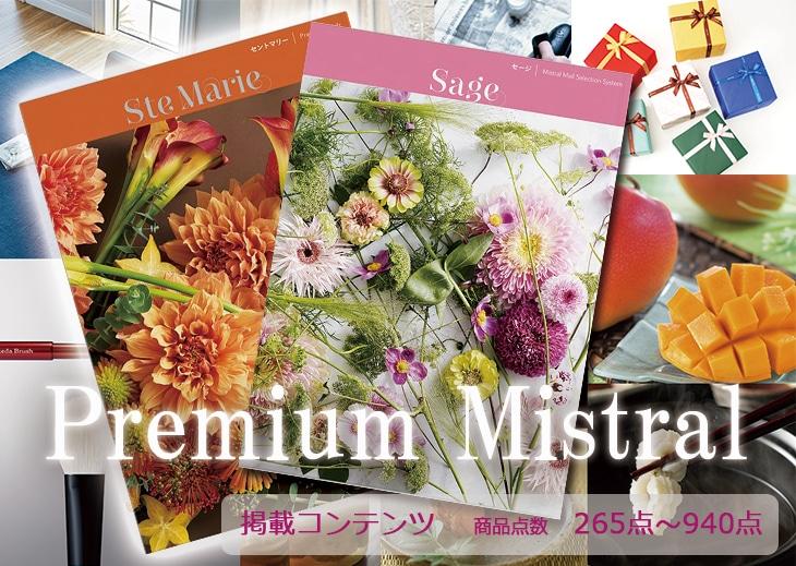 プレミアムミストラル カタログギフト 山口県本店通販ページ