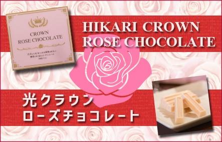 光クラウンローズチョコレートは光市のお土産・名産品
