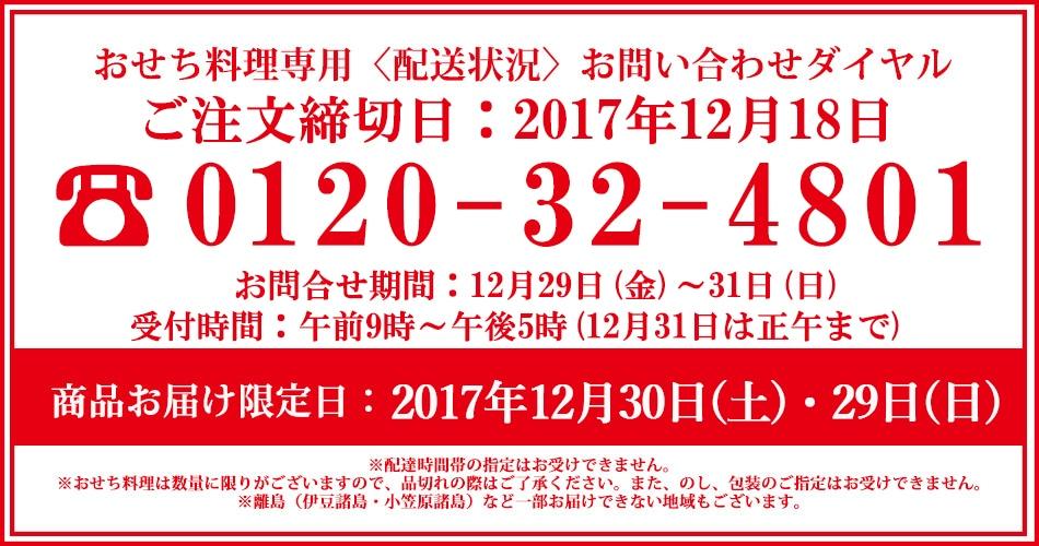 おせち専門ダイヤルご案内【山口県光市本店通販事業部】