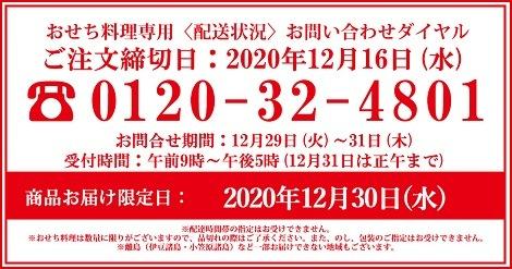 おせち申込2020