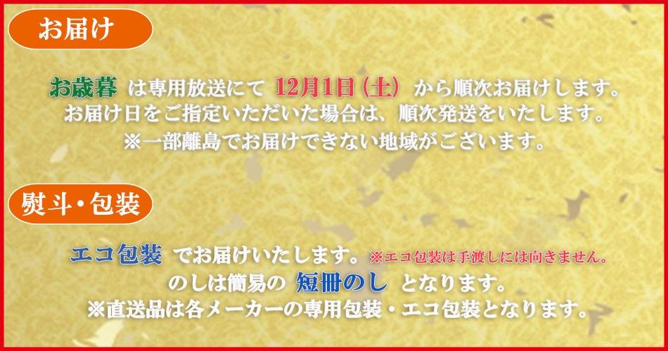 お歳暮ガイド【山口県光市本店通販部】