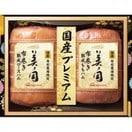 日本ハム 美ノ国ギフト UKI-102H 2020お歳暮